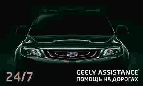 Geely Assistance - Интеравтоцентр
